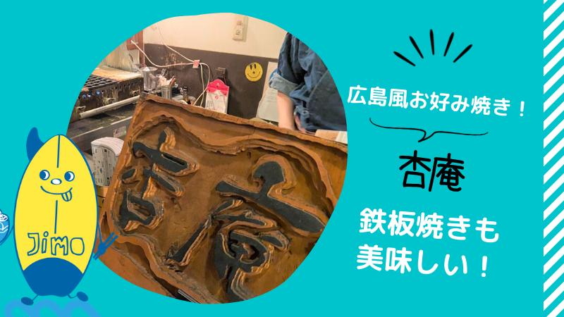 【茅ヶ崎】杏庵(あんあん)で広島風お好み焼きを食す!たこ焼きも美味しい!