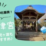 江島神社・奥津宮の御朱印は?龍恋の鐘と稚児ヶ淵が絶景!