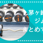 茅ヶ崎市のおすすめスポーツジム8選!安くて24時間ジムも紹介します!