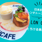 【江の島】LONCAFE(ロンカフェ)湘南江の島本店でフレンチトーストを食らってきた!