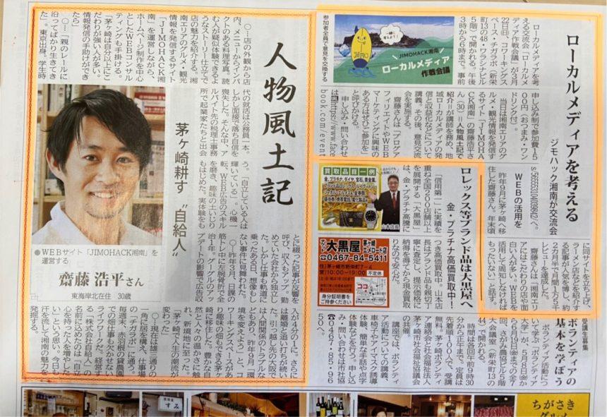 タウンニュース茅ヶ崎版