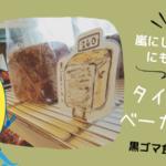 【茅ヶ崎】タイゾーベーカリーの黒ゴマ食パンがモッチリ!嵐にしやがれにも出たパン屋さん。