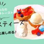【辻堂】トースティーズテラスモール湘南店のふわふわフレンチトーストを満喫しました!