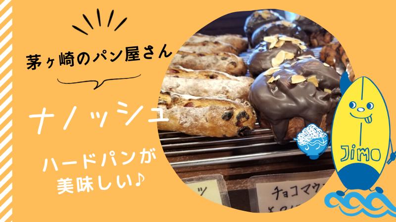 【茅ヶ崎】ハードパンが美味しいパン ド ナノッシュ!おすすめは明太フランス♪