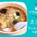 【藤沢】古久家(こくや)のサンマーメンを食らってきた!お持ち帰りメニューは?