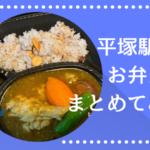 平塚駅周辺のおすすめテイクアウトまとめ!ランチでお持ち帰り可能なお弁当は?