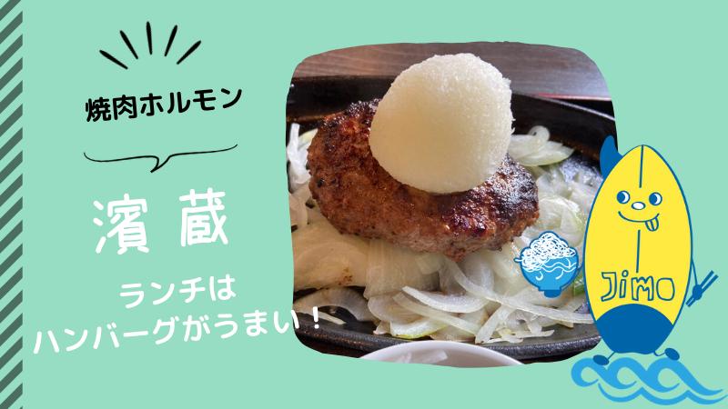【茅ヶ崎】焼肉ホルモン濱蔵でランチ!ハンバーグが絶品!