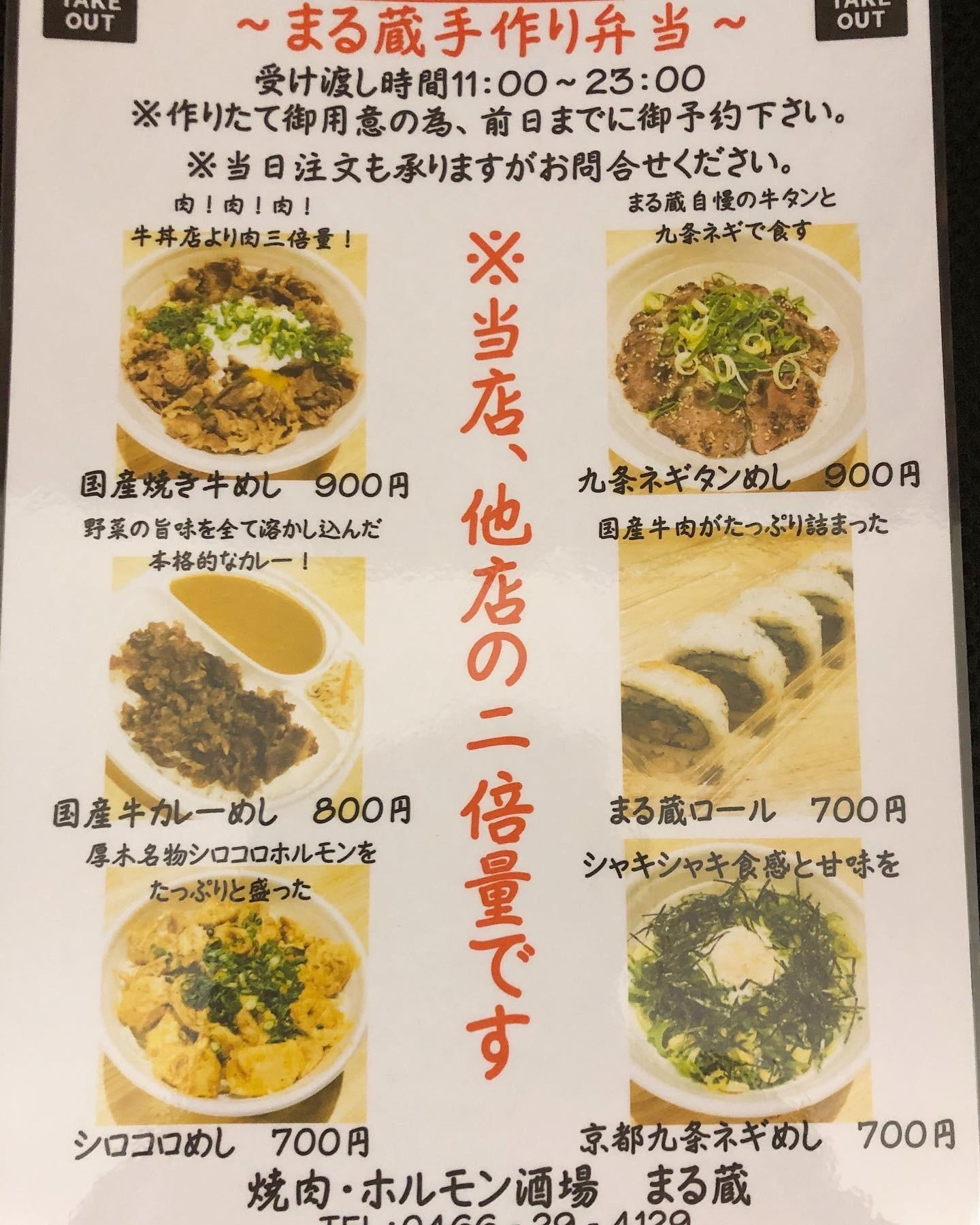 焼肉・ホルモン酒場まる蔵3