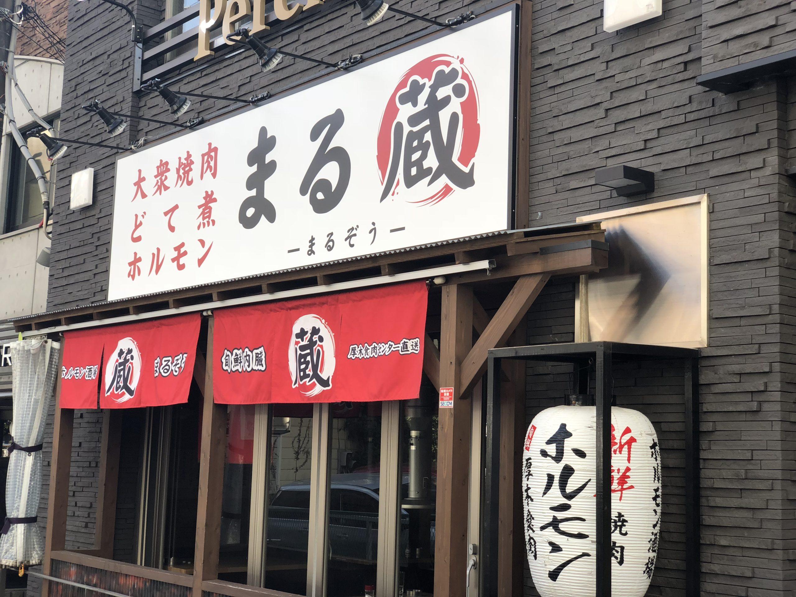 焼肉・ホルモン酒場まる蔵2