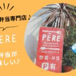 【茅ヶ崎】PERE(ペール)のお弁当をテイクアウト!オードブルも紹介します!