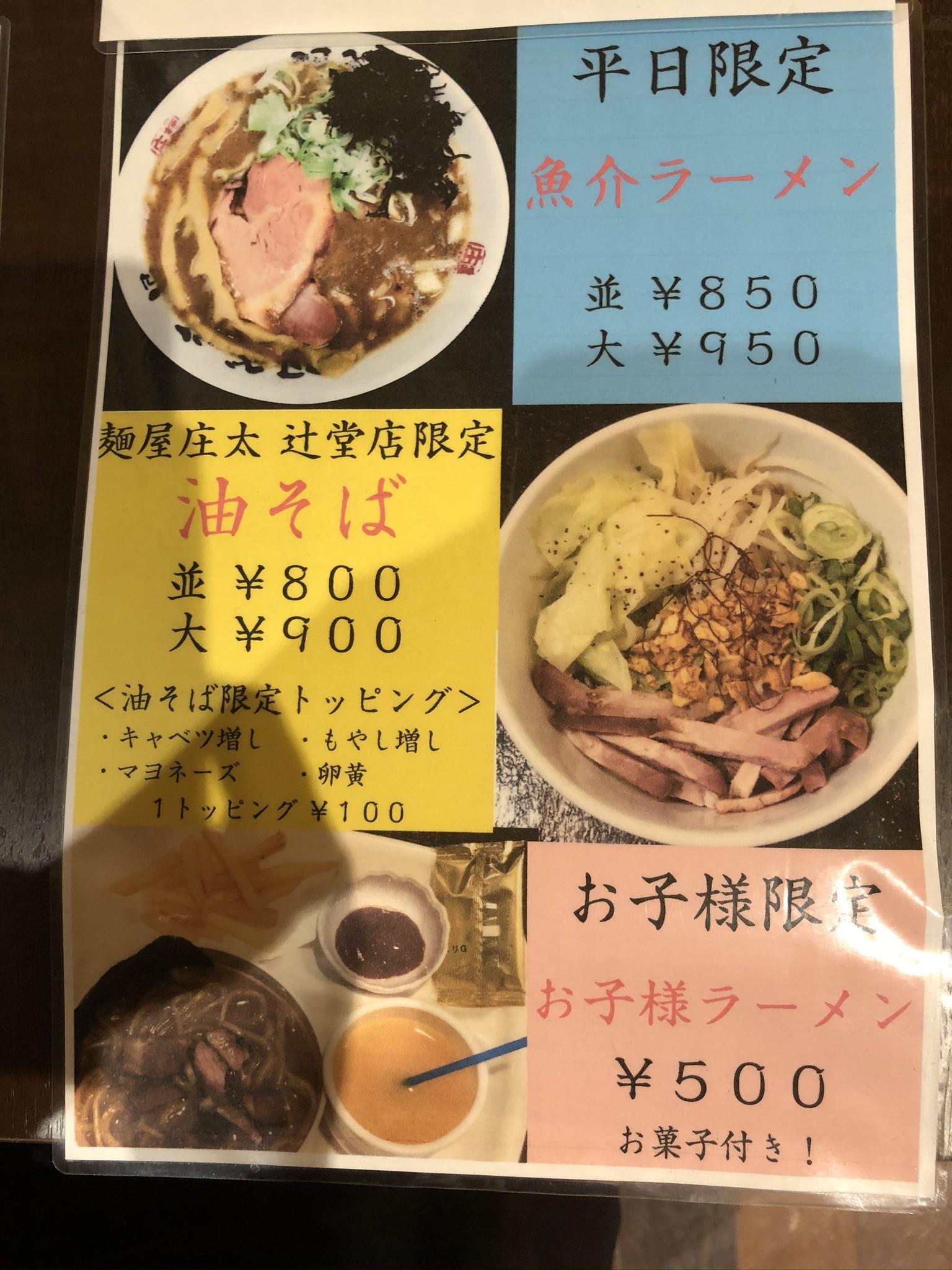 麺屋庄太ラーメンメニュー2