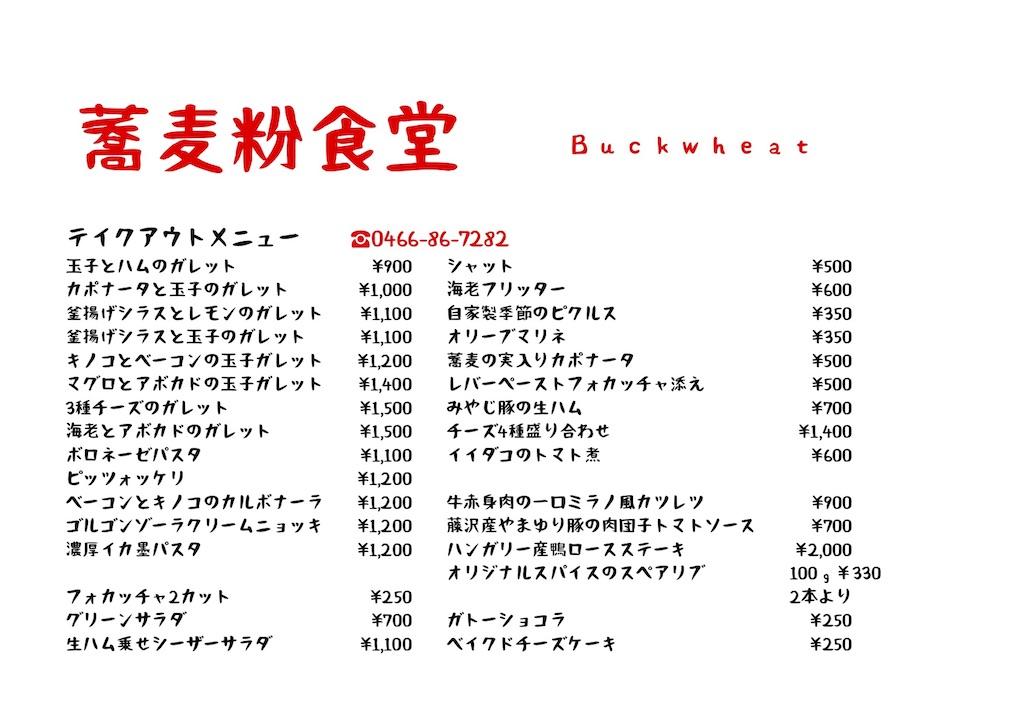 Buckwheatテイクアウト (1)