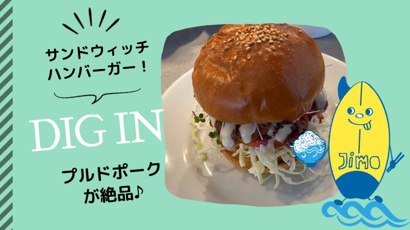 【茅ヶ崎】DIG IN SANDWICH(ディグイン)のハンバーガーが美味い!テイクアウトメニューは?