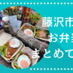 藤沢市のおすすめテイクアウトまとめ!ランチでお持ち帰り可能なお弁当は?