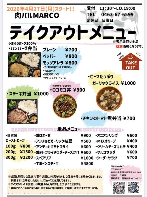 肉バル MARCO
