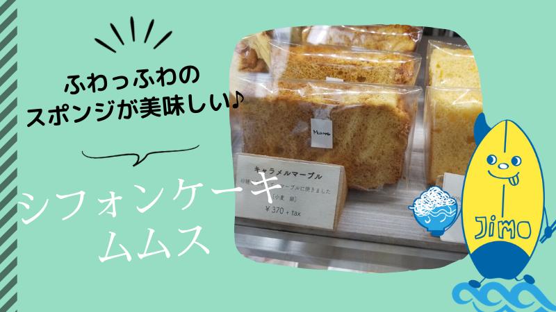 【茅ヶ崎】シフォンケーキMums(ムムス)のスポンジがふわふわ!キンプリも食べたシフォンケーキ専門店!