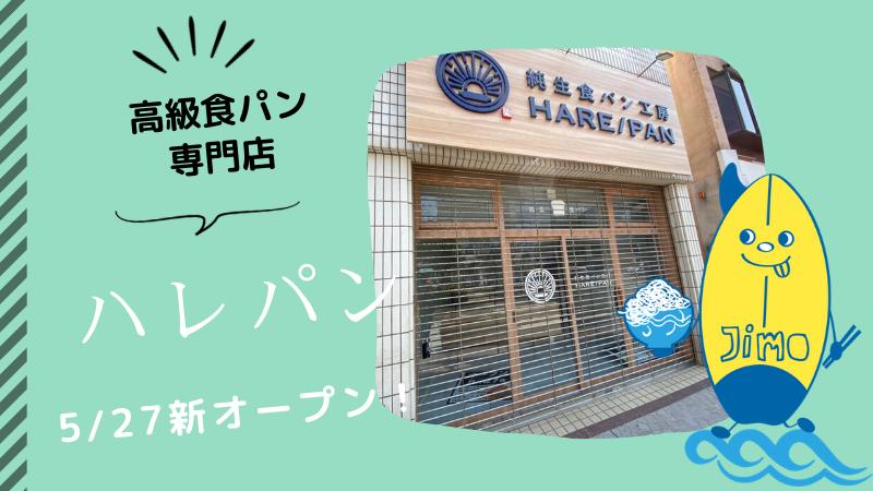 【茅ヶ崎】純生食パン『HARE/PAN(ハレパン)』が茅ヶ崎駅南口に5月27日オープン予定