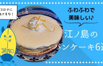 江ノ島パンケーキ