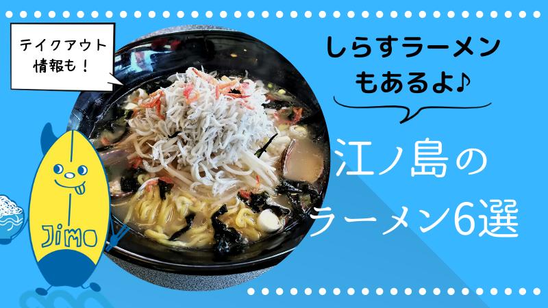 江ノ島でおすすめのラーメン屋6選!テイクアウトメニューも紹介!