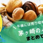 茅ヶ崎パン屋