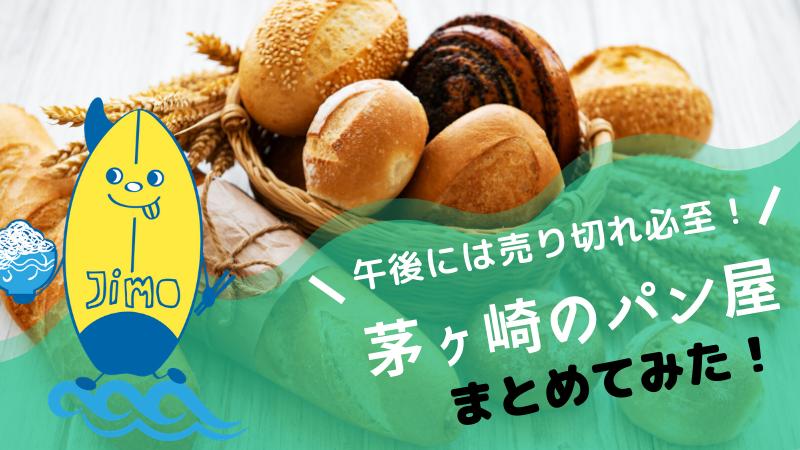 茅ヶ崎市のおすすめパン屋&ベーカリー23選!人気のパン屋さんをまとめてみた!