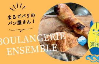 Boulangerie Ensemble