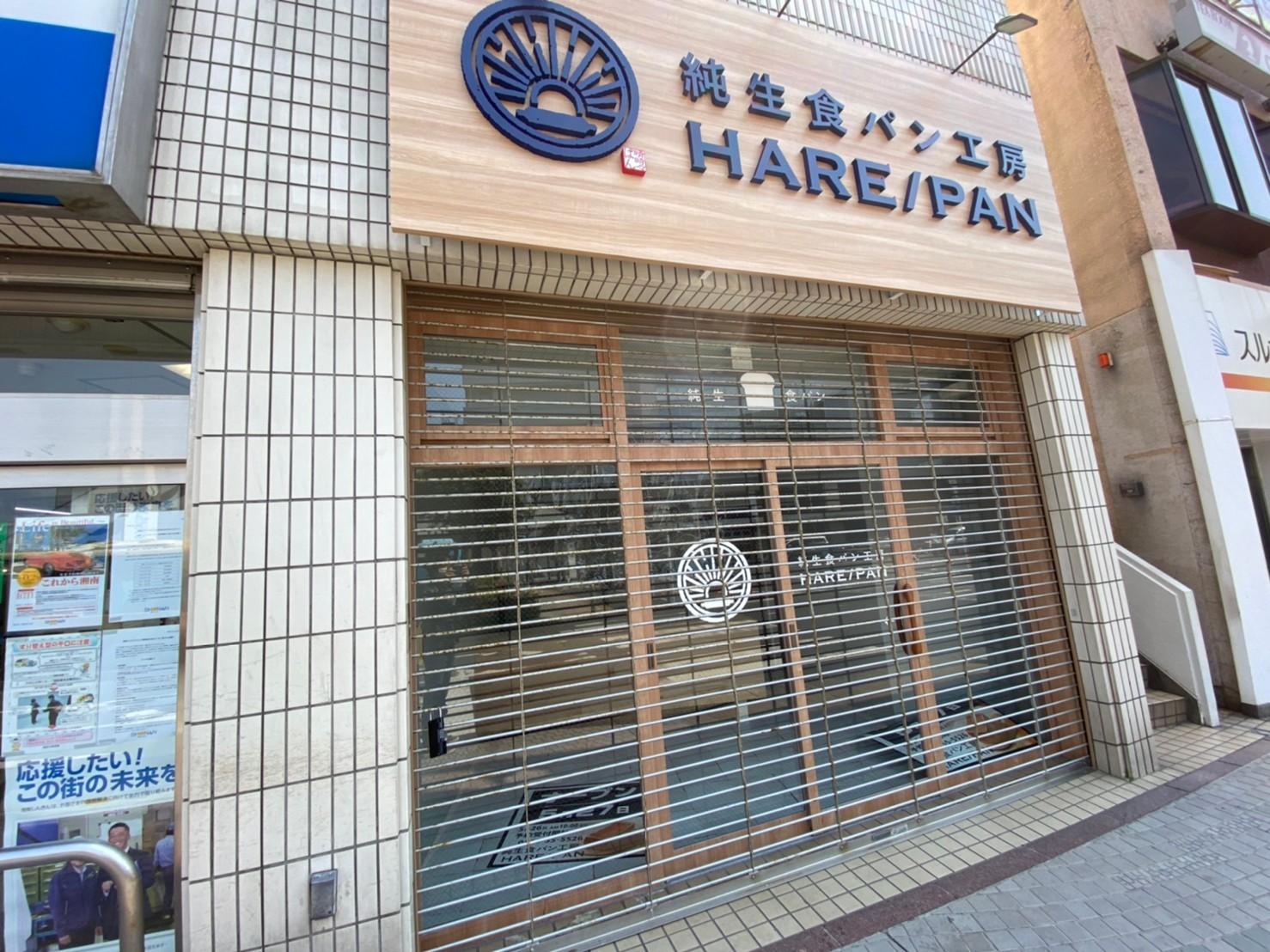 harepan茅ヶ崎