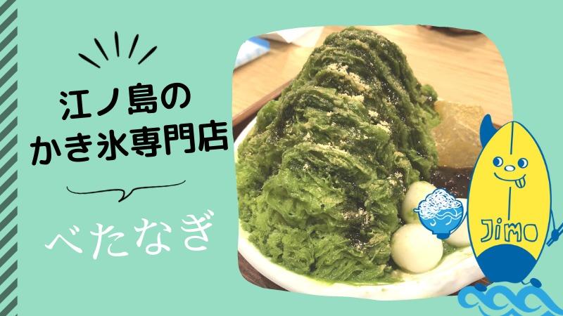 【江ノ島】暑い夏はべたなぎのかき氷!台湾式も食べられる和風かき氷専門店。