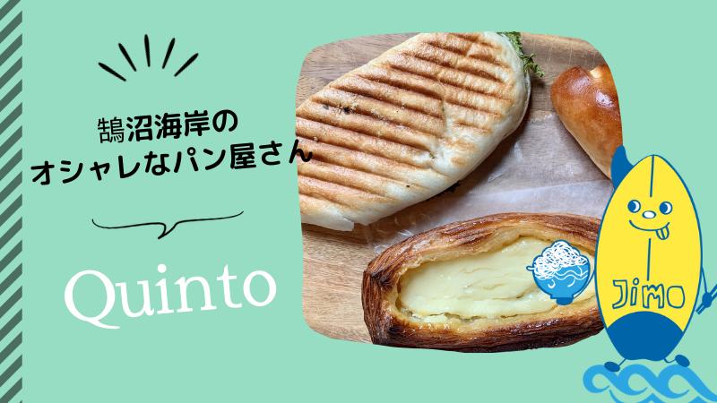 【鵠沼海岸】Quinto(クイント)のパニーニが美味しい!トラスパレンテの系列店。