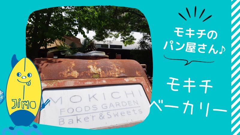【茅ヶ崎】モキチベーカー&スイーツは熊澤酒造のパン屋さん!おすすめは湘南ビールのフレンチトースト!