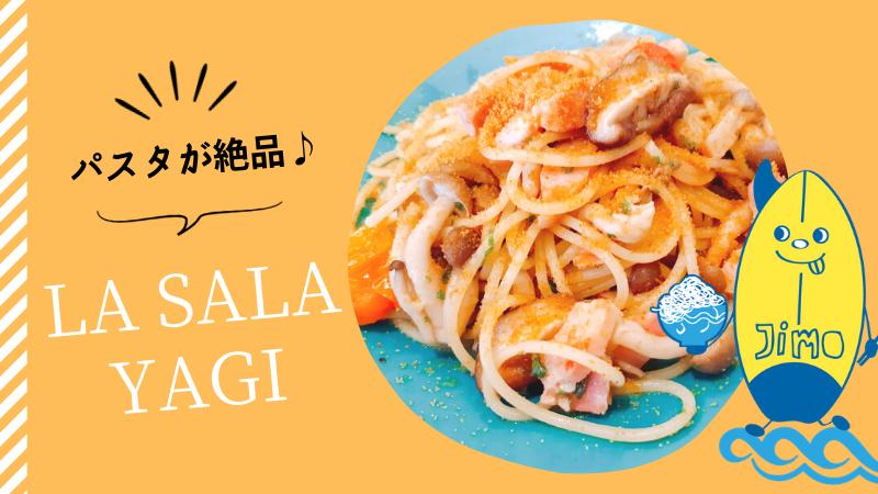 【茅ヶ崎】ラ・サーラ八木(La sala YAGI)でランチ!パスタが絶品!