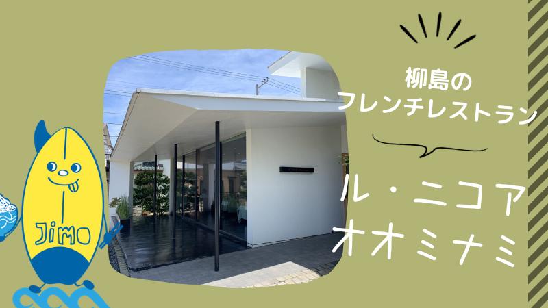 【茅ヶ崎】ル・ニコ・ア・オオミナミで父の日祝い!柳島のフレンチレストラン!
