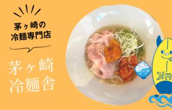 茅ヶ崎冷麺