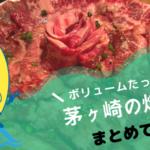 茅ケ崎でおすすめの焼肉店11店!大衆焼き肉店から高級店までご紹介!