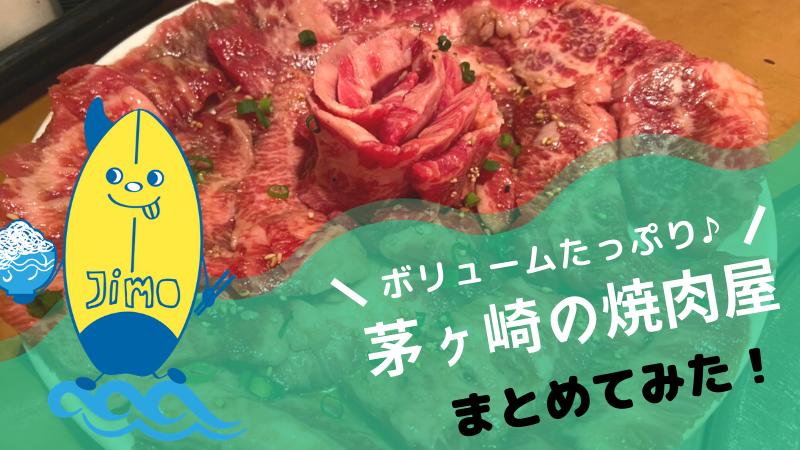 茅ヶ崎でおすすめの焼肉店12選!大衆焼き肉店から高級店までご紹介!