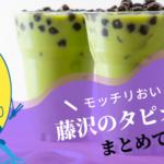 藤沢駅・辻堂駅周辺でおすすめのタピオカ専門店7選!モチモチで美味しい!