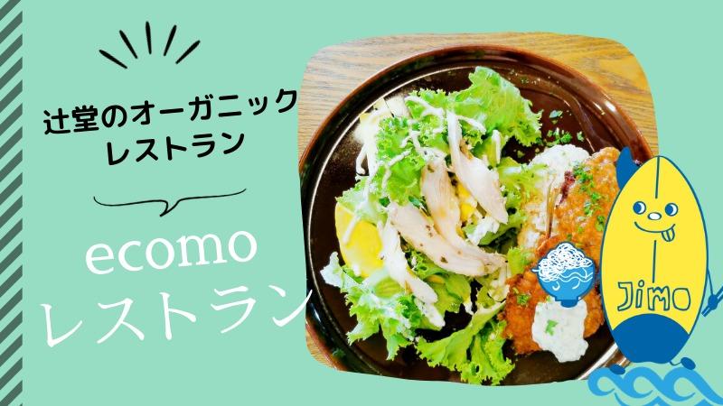【辻堂】エコモ(ecomo)レストランのランチプレートがヘルシー!湘南のオーガニックレストラン!