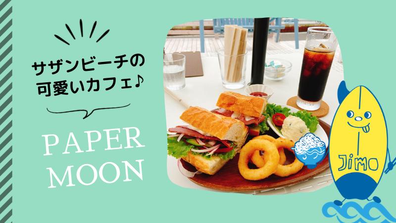 【茅ヶ崎】サザンビーチ前にPAPER MOON(ペーパームーン)が5月30日に新オープン!ブランコがある可愛い...