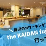 藤沢駅のコワーキングスペース『the KAIDAN fujisawa』が2020年6月1日に新オープン!