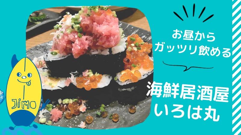 【藤沢駅】海鮮居酒屋「いろは丸」で昼飲みしてきた!ランチもおすすめ♪