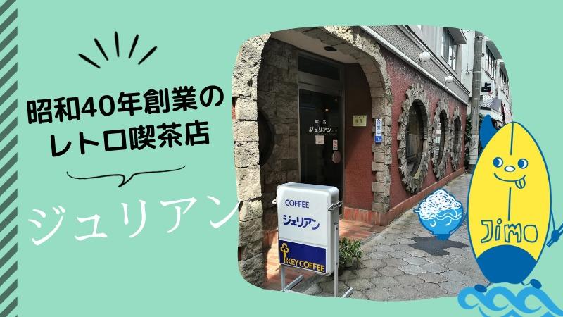 【藤沢駅】ジュリアンの2色ペアソーダを飲んでみた!昭和40年創業のレトロ喫茶!