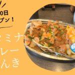 【開店】スタミナカレーげんきが7月20日に新オープン!茅ヶ崎のお腹ペコペコ男子におすすめ!