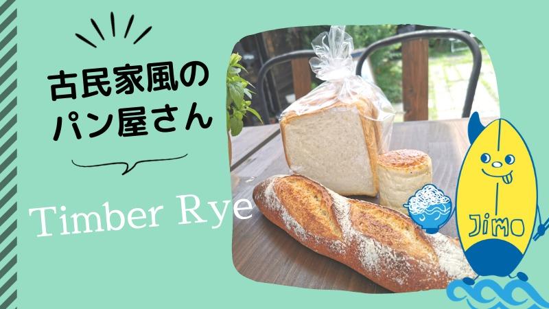 【茅ヶ崎】Timber Rye(ティンバーライ)のパンを堪能!夏限定かき氷が美味しい!