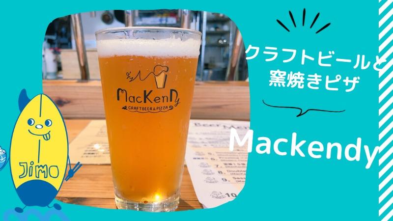 【辻堂】マッケンディーに行ってきた!クラフトビールと釜焼きピザの専門店!
