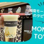 【藤沢】モミアンドトイズ湘南モールフィル店でタピってきた!オリジナルタピオカがモチモチ♪