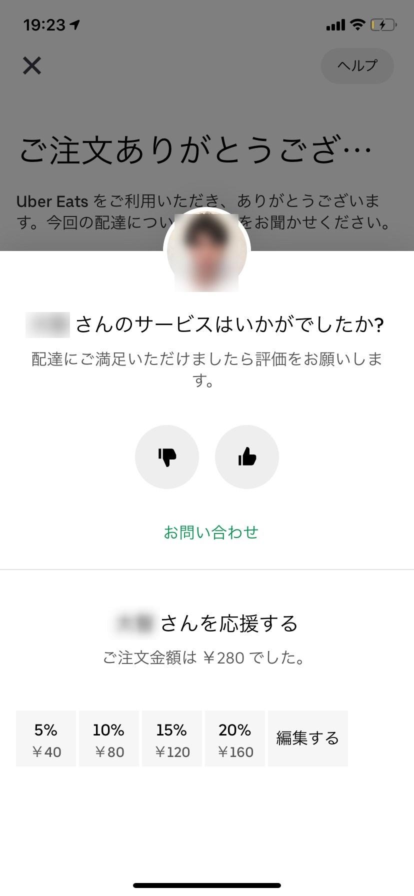 イーツ 茅ヶ崎 ウーバー