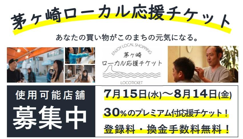 茅ヶ崎ローカル応援チケット(ロコチケット)の2次販売申し込みがスタートしました!