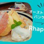 【藤沢駅】Rhapsody(ラプソディー)のオースラリア式パンケーキを食べてきた!ふわふわで美味しい♪