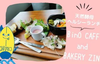 BinO CAFF and BAKERY ZIN