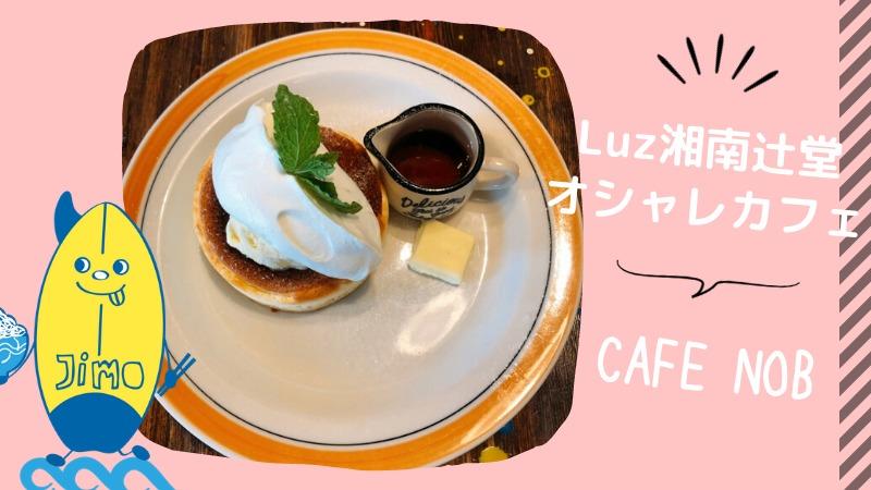 【Luz辻堂】CAFE NOB(カフェノブ)のバナナ&ナッツパンケーキを食べてきた!